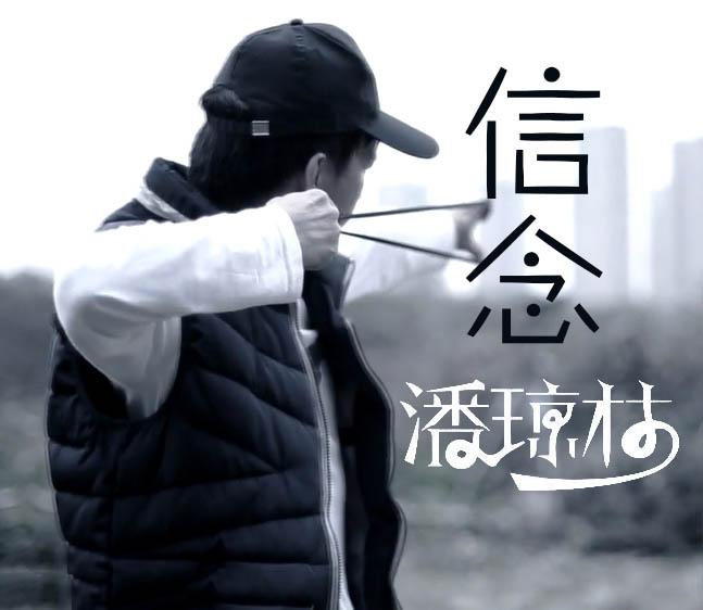 信念(Cover:杨育彬)