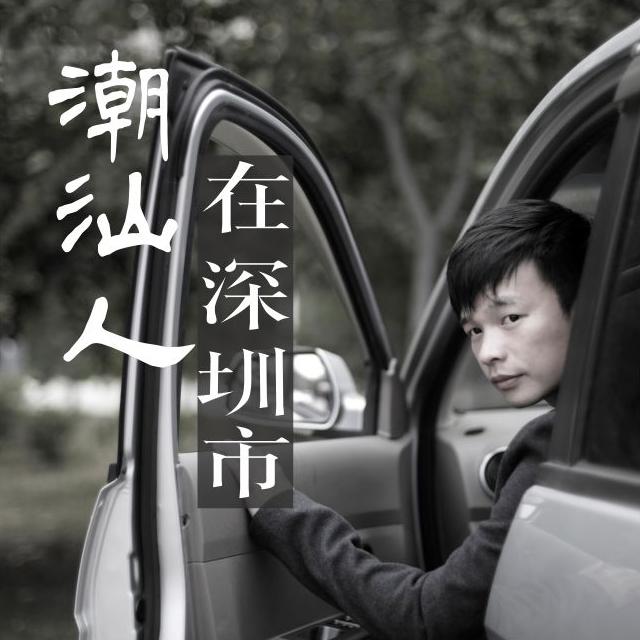 潮汕人在深圳市